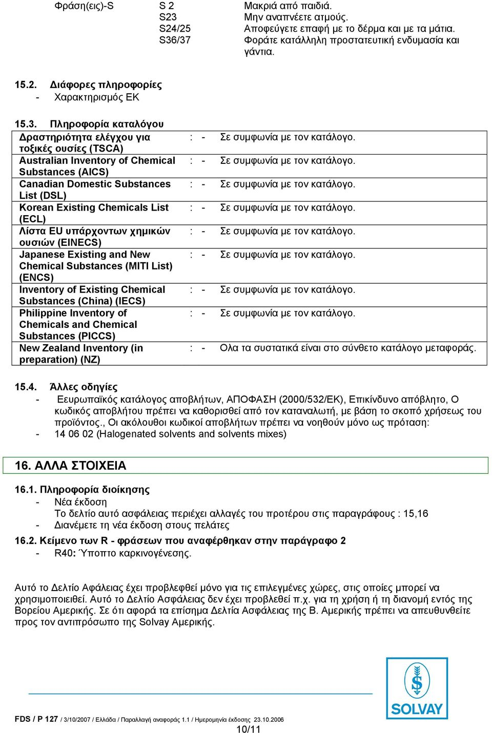 Λίστα EU υπάρχοντων χηµικών ουσιών (EINECS) Japanese Existing and New Chemical Substances (MITI List) (ENCS) Inventory of Existing Chemical Substances (China) (IECS) Philippine Inventory of Chemicals