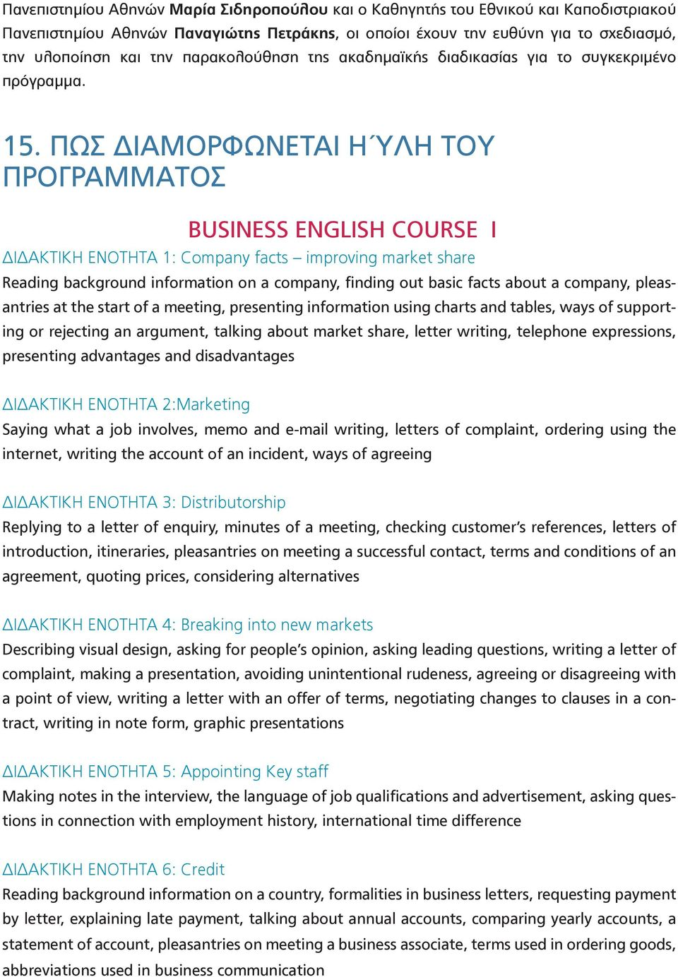 ΠΩΣ ΔΙΑΜΟΡΦΩΝΕΤΑΙ Η ΎΛΗ ΤΟΥ ΠΡΟΓΡΑΜΜΑΤΟΣ BUSINESS ENGLISH COURSE I ΔΙΔΑΚΤΙΚΗ ΕΝΟΤΗΤΑ 1: Company facts improving market share Reading background information on a company, finding out basic facts about