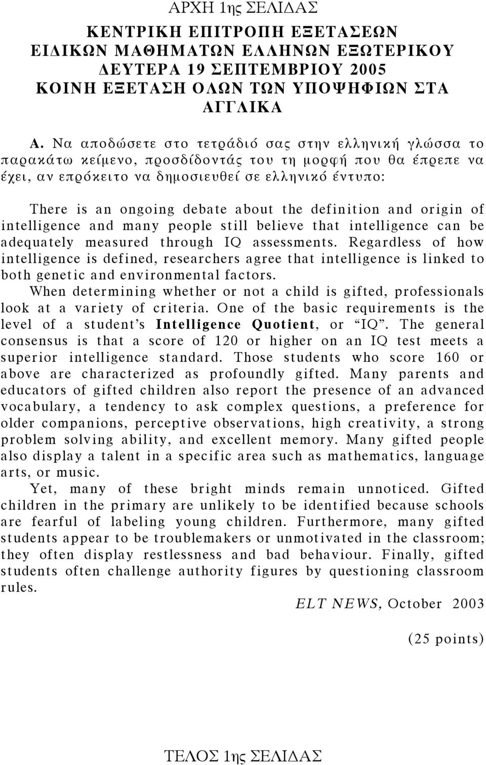 about the definition and origin of intelligence and many people still believe that intelligence can be adequately measured through IQ assessments.