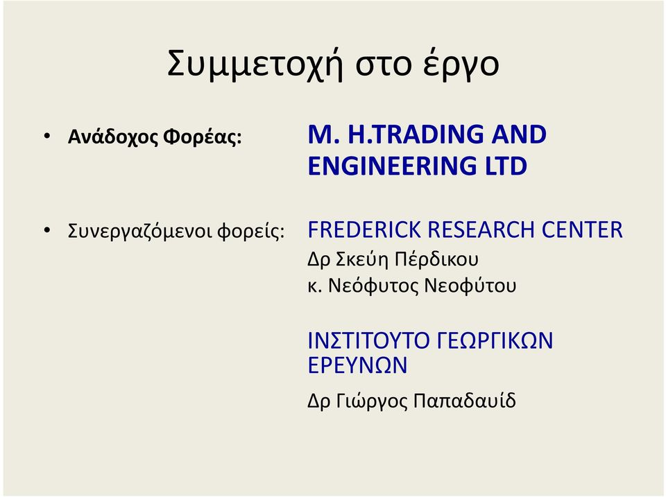FREDERICK RESEARCH CENTER Δρ Σκεύη Πέρδικου κ.