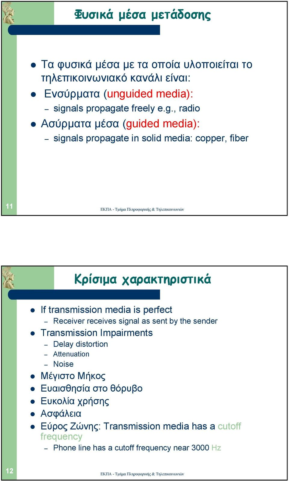 , radio Ασύρµατα µέσα (guided media): signals propagate in solid media: copper, fiber 11 Κρίσιµα χαρακτηριστικά If transmission media is