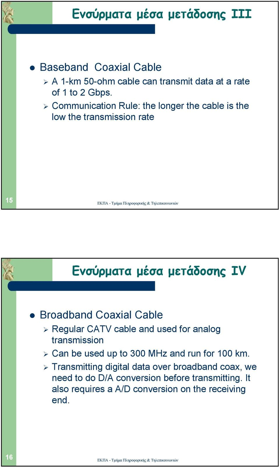 Cable Regular CATV cable and used for analog transmission Can be used up to 300 MHz and run for 100 km.