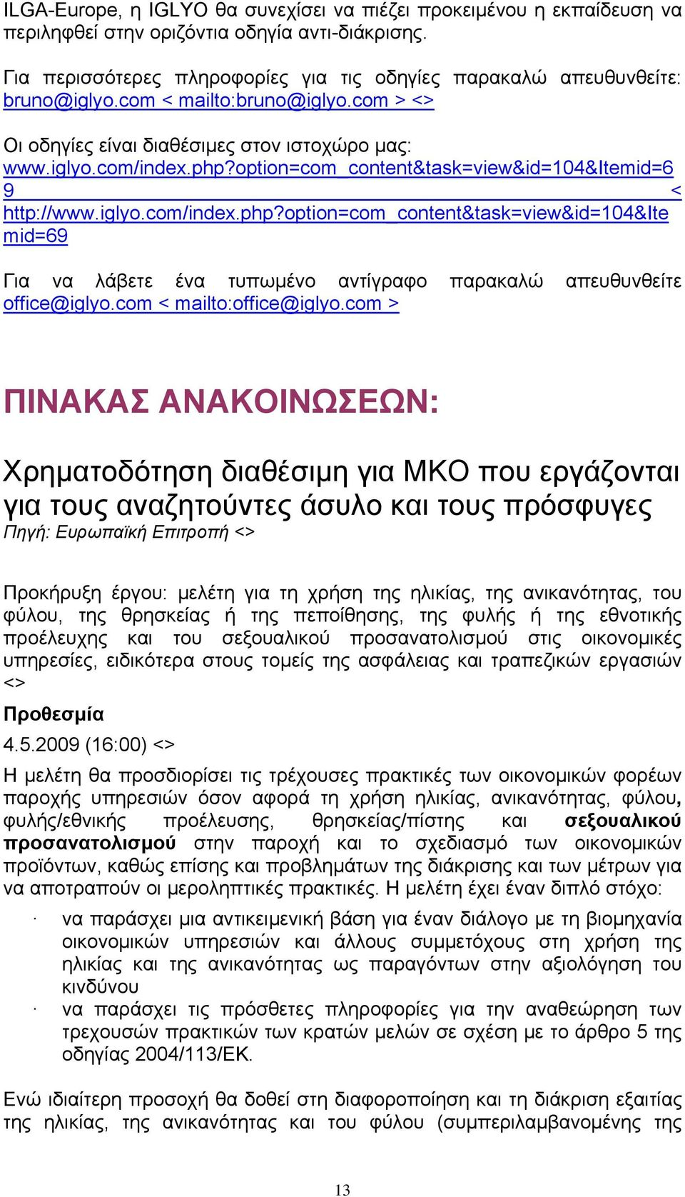 option=com_content&task=view&id=104&itemid=6 9 < http://www.iglyo.com/index.php?option=com_content&task=view&id=104&ite mid=69 Για να λάβετε ένα τυπωμένο αντίγραφο παρακαλώ απευθυνθείτε office@iglyo.