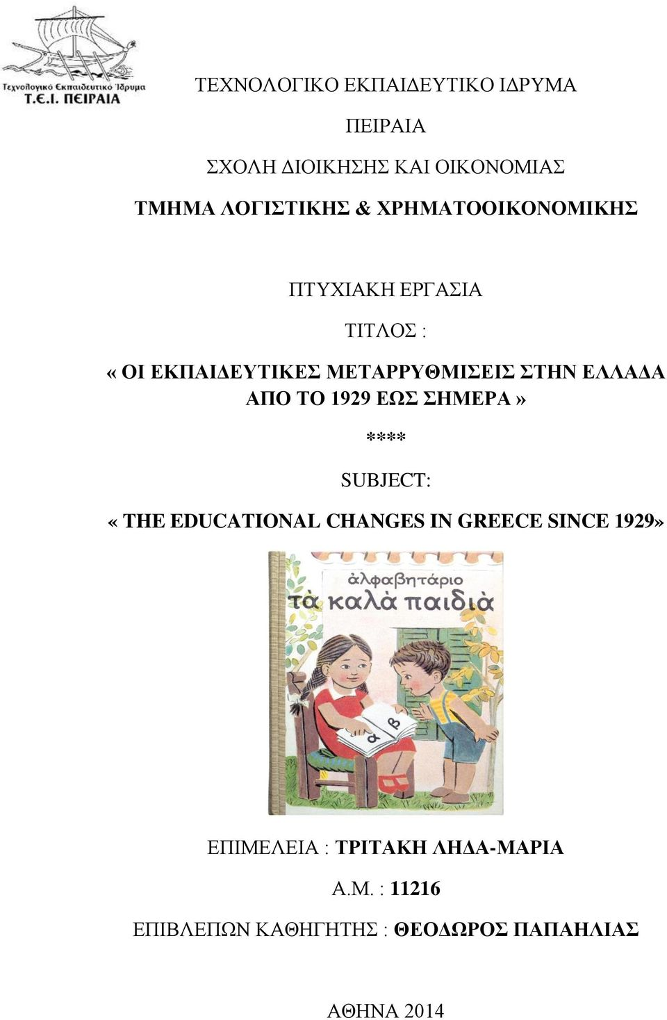 ΑΠΟ ΤΟ 1929 ΕΩΣ ΣΗΜΕΡΑ» **** SUBJECT: «THE EDUCATIONAL CHANGES IN GREECE SINCE 1929»