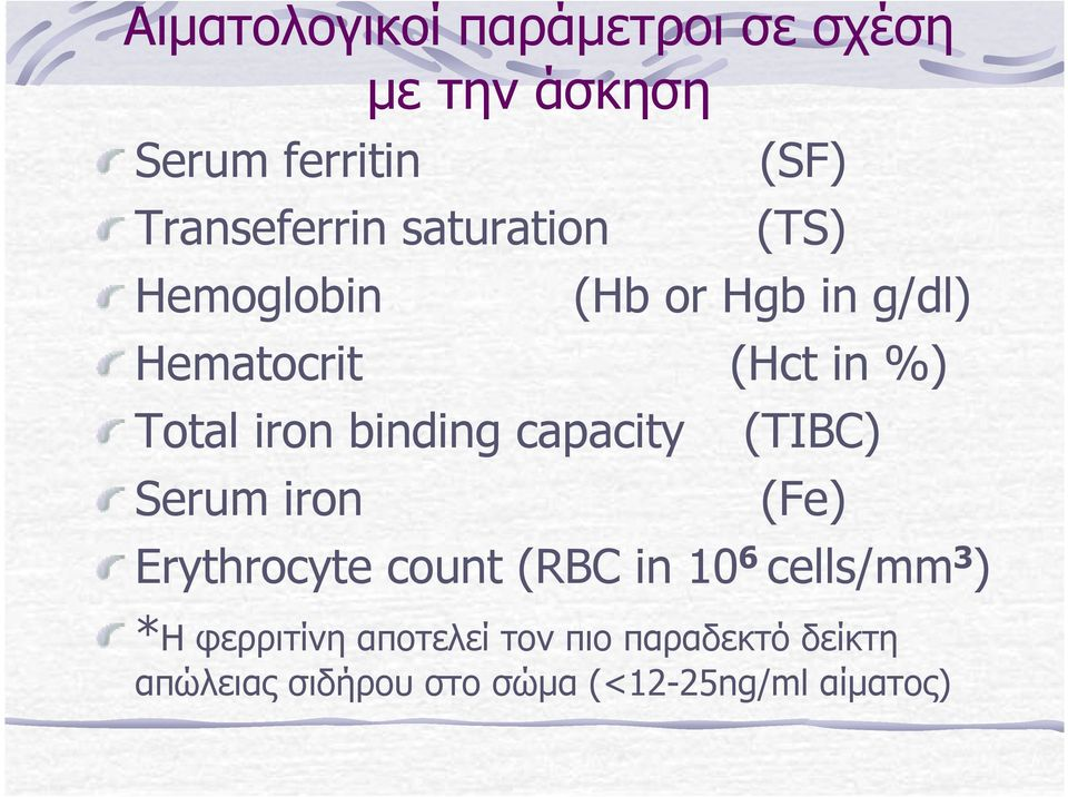 binding capacity (TIBC) Serum iron (Fe) Erythrocyte count (RBC in 10 6 cells/mm 3 )
