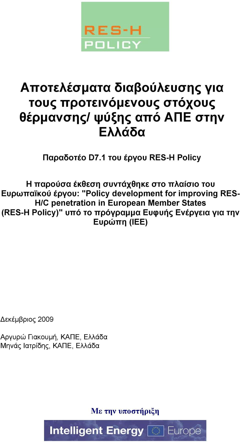 "for improving RES- H/C penetration in European Member States (RES-H Policy)"" υπό το πρόγραμμα Ευφυής Ενέργεια"