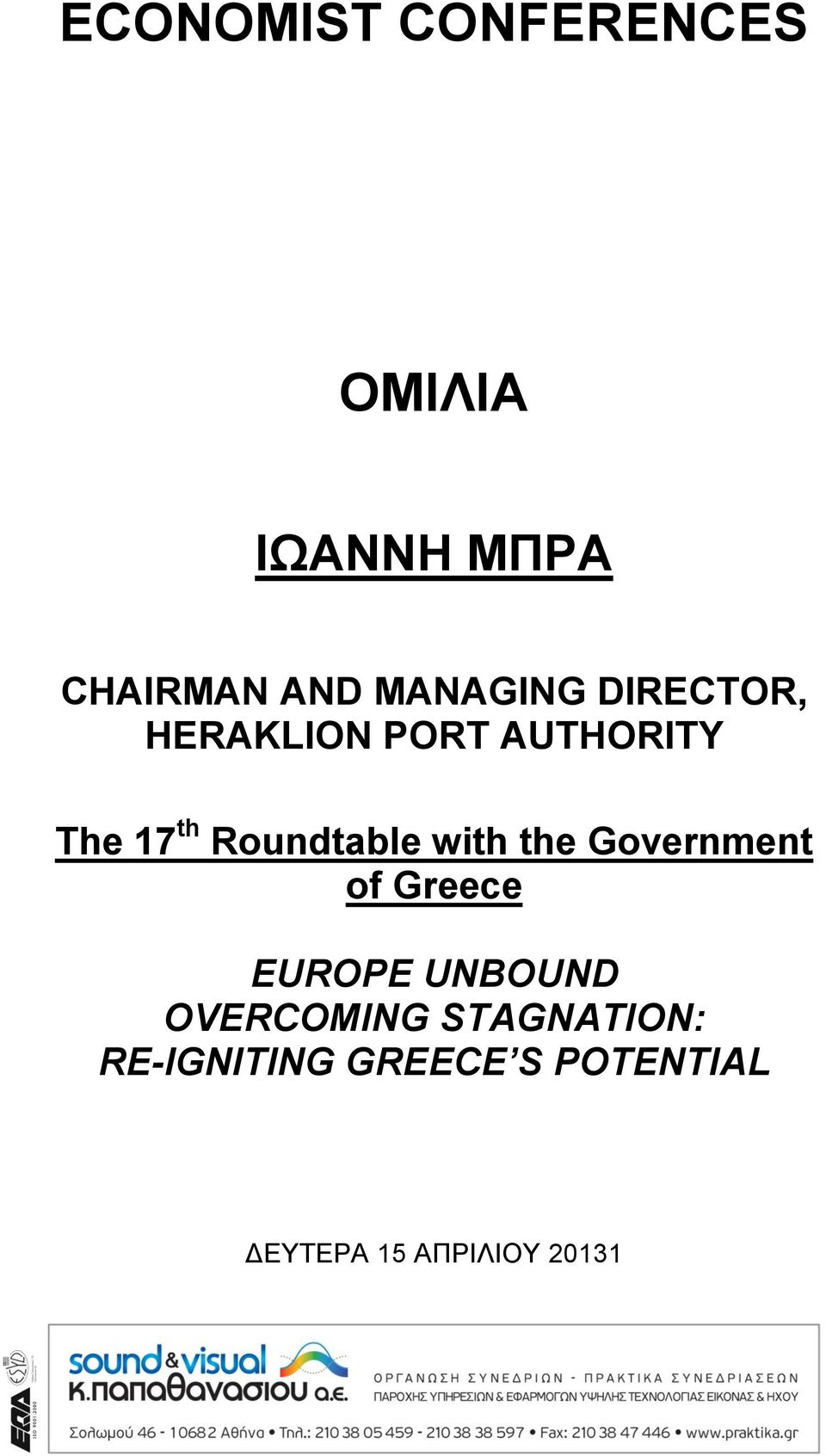 Roundtable with the Government of Greece EUROPE UNBOUND