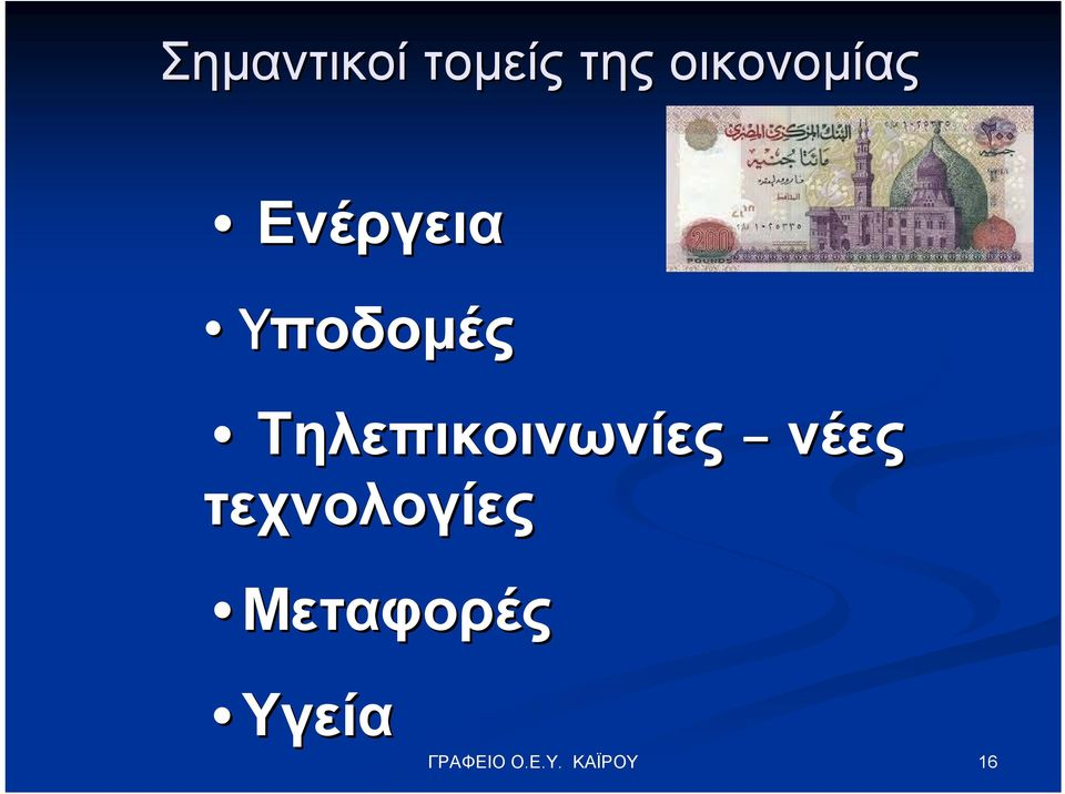 Yποδομές Τηλεπικοινωνίες