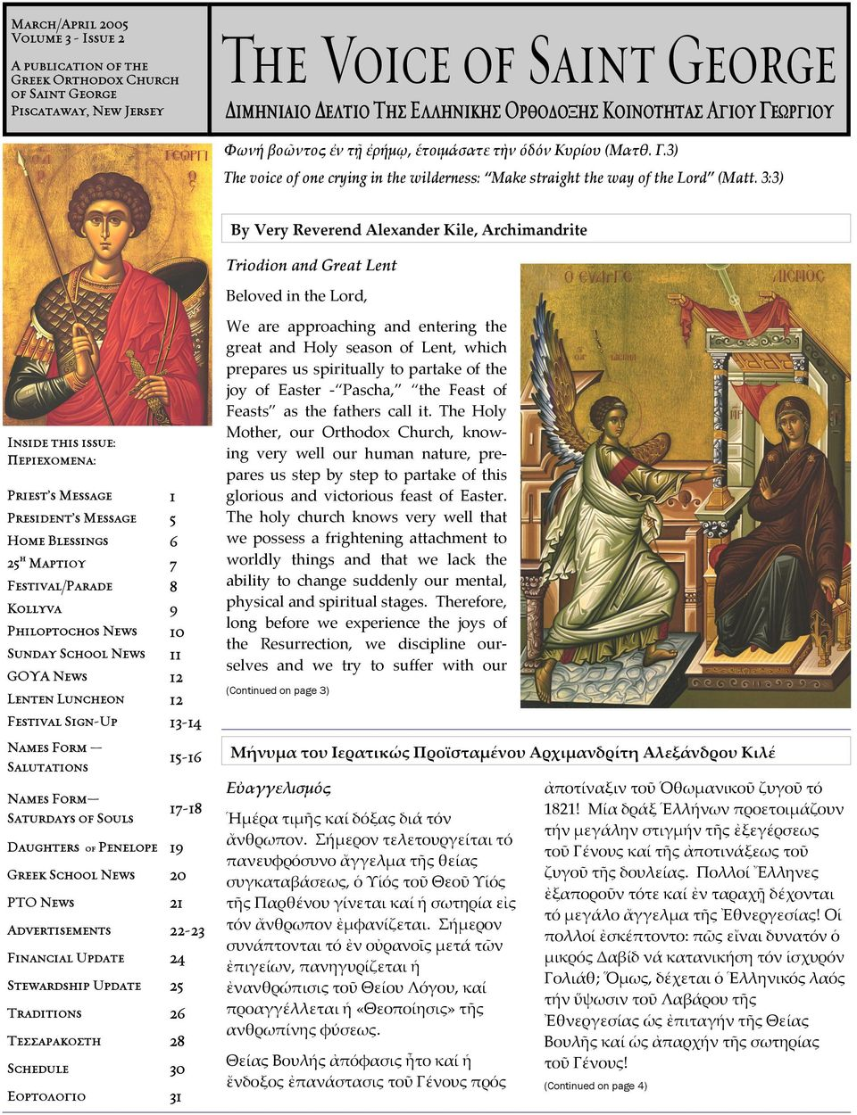 3:3) By Very Reverend Alexander Kile, Archimandrite Triodion and Great Lent Beloved in the Lord, Inside this issue: Periecomena: Priest s Message President s Message Home Blessings 25h Martiou