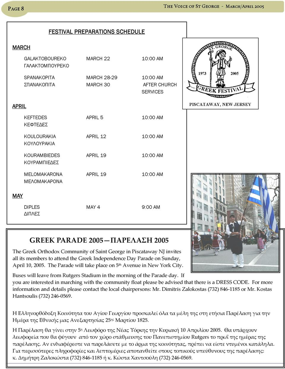 9:00 AM ΙΠΛΕΣ GREEK PARADE 2005 ΠΑΡΕΛΑΣΗ 2005 The Greek Orthodox Community of Saint George in Piscataway NJ invites all its members to attend the Greek Independence Day Parade on Sunday, April 10,