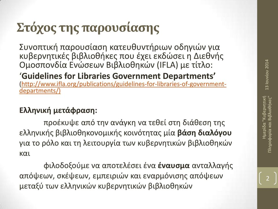 org/publications/guidelines-for-libraries-of-governmentdepartments/) Ελληνική μετάφραση: προέκυψε από την ανάγκη να τεθεί στη διάθεση της ελληνικής