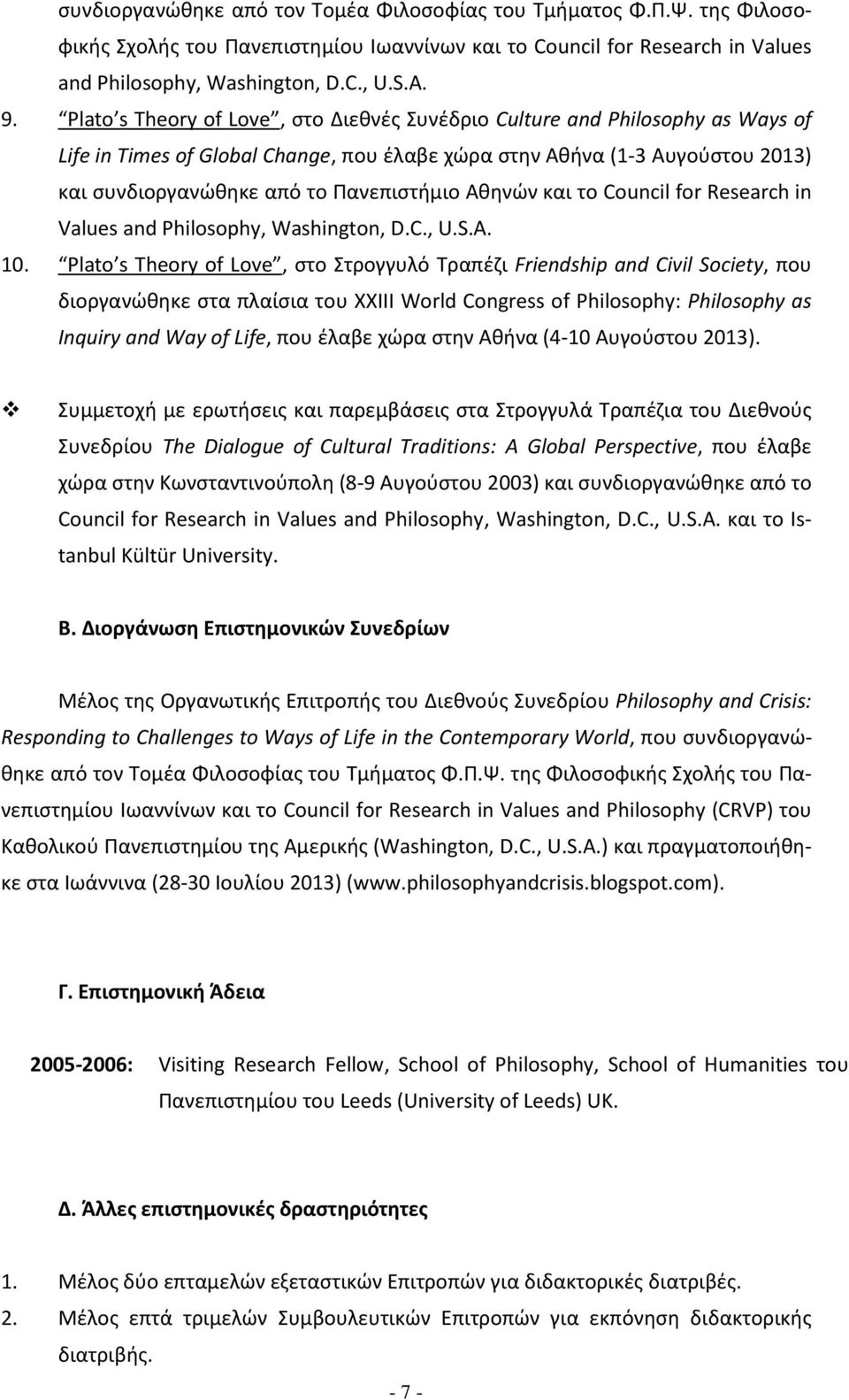 Ακθνϊν και το Council for Research in Values and Philosophy, Washington, D.C., U.S.A. 10.