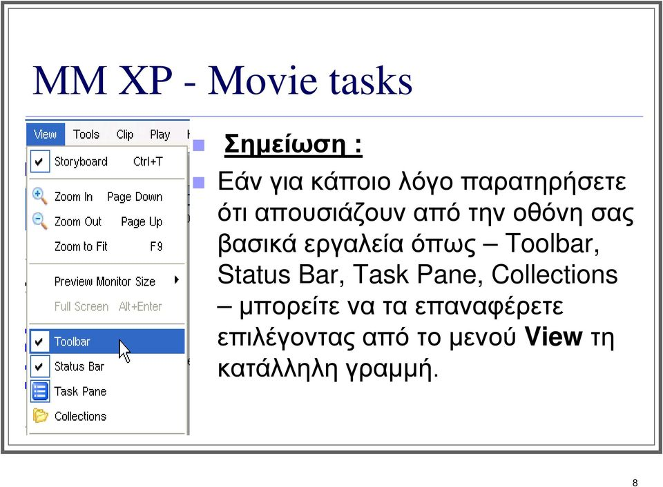 εργαλεία όπως Toolbar, Status Bar, Task Pane, Collections