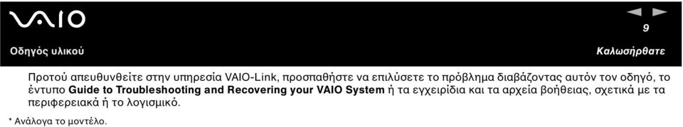Troubleshooting and Recovering your VAIO System ή τα εγχειρίδια και τα