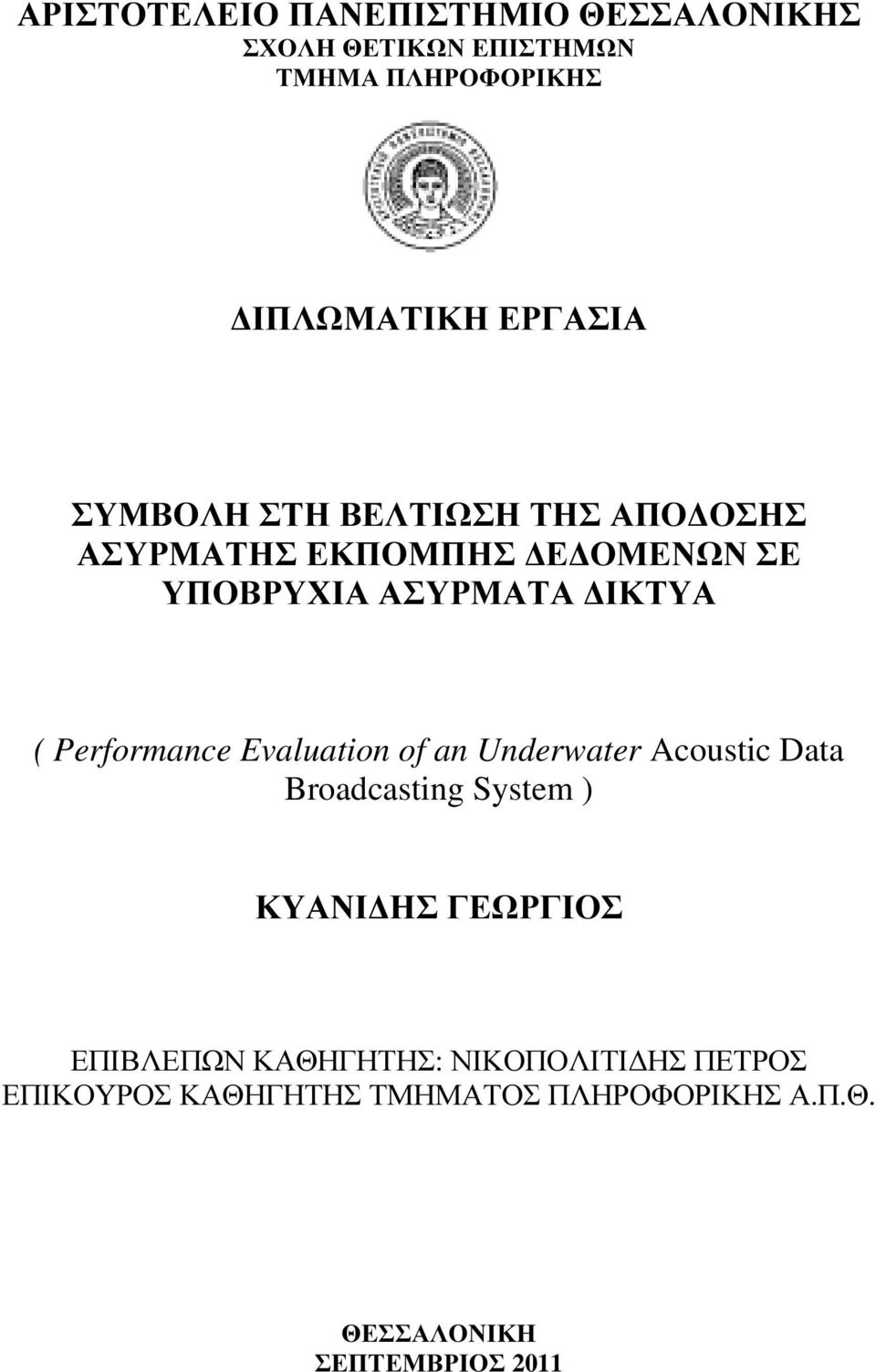 Performance Evaluaton of an Underwater Acoustc Data Broadcastng System ) ΚΥΑΝΙ ΗΣ ΓΕΩΡΓΙΟΣ ΕΠΙΒΛΕΠΩΝ