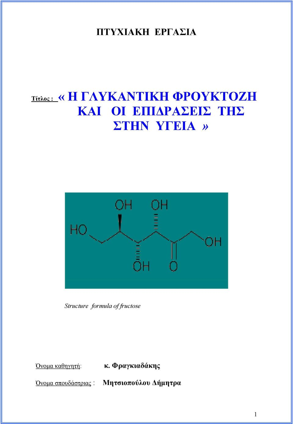 Structure formula of fructose Όνοµα καθηγητή: