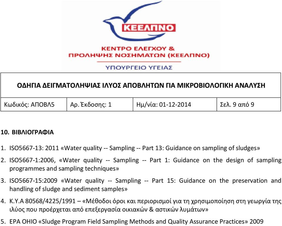 ISO5667-1:2006, «Water quality -- Sampling -- Part 1: Guidance n the design f sampling prgrammes and sampling techniques» 3.