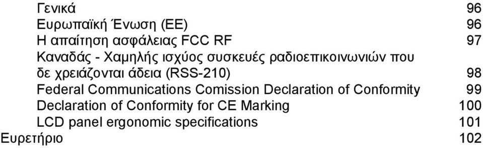 98 Federal Communications Comission Declaration of Conformity 99 Declaration