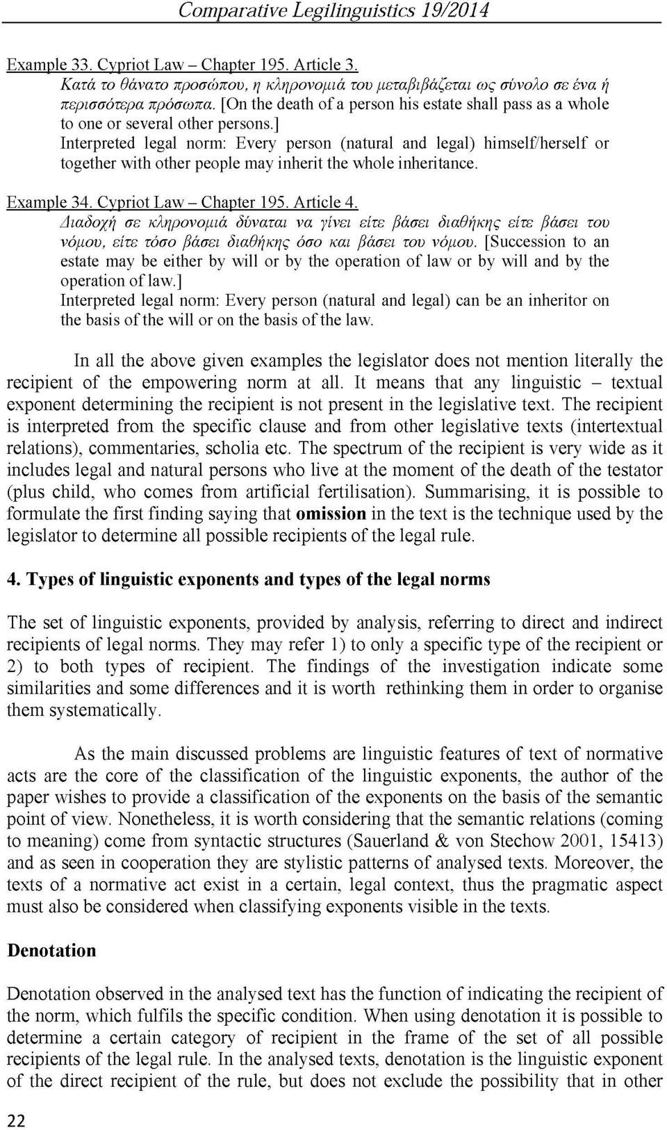 ] Interpreted legal norm: Every person (natural and legal) himself/herself or together with other people may inherit the whole inheritance. Example 34. Cypriot Law - Chapter 195. Article 4.