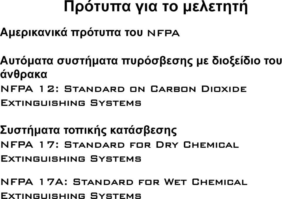 Extinguishing Systems πζηήκαηα ηνπηθήο θαηάζβεζεο NFPA 17: Standard for Dry