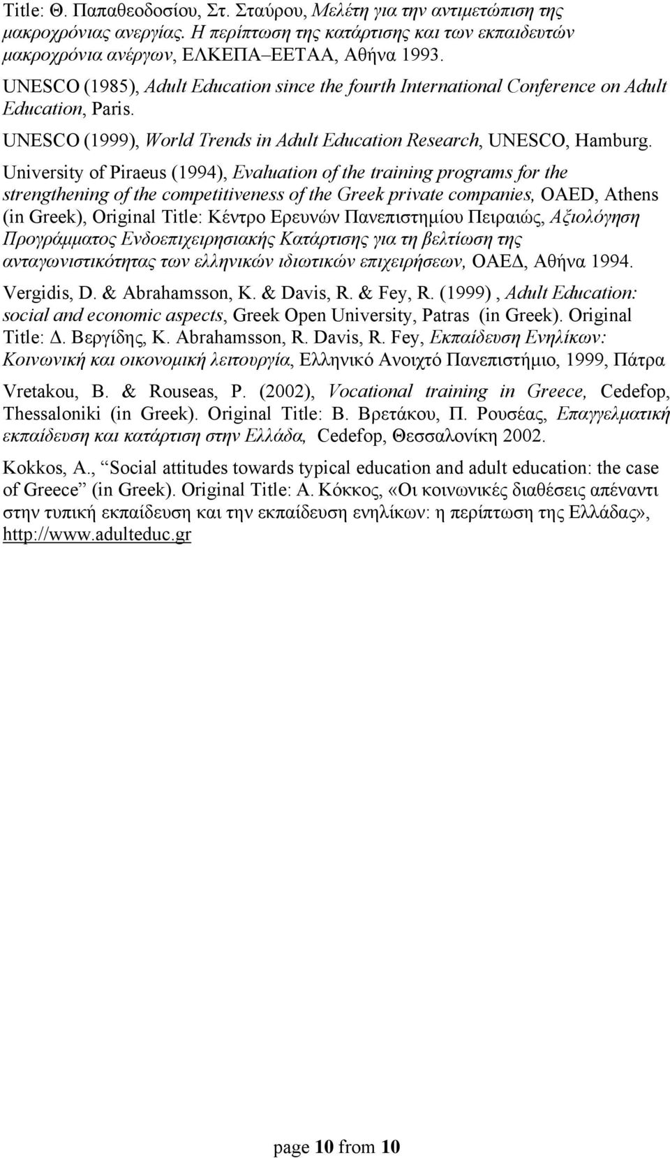 University of Piraeus (1994), Evaluation of the training programs for the strengthening of the competitiveness of the Greek private companies, OAED, Athens (in Greek), Original Title: Κέντρο Ερευνών