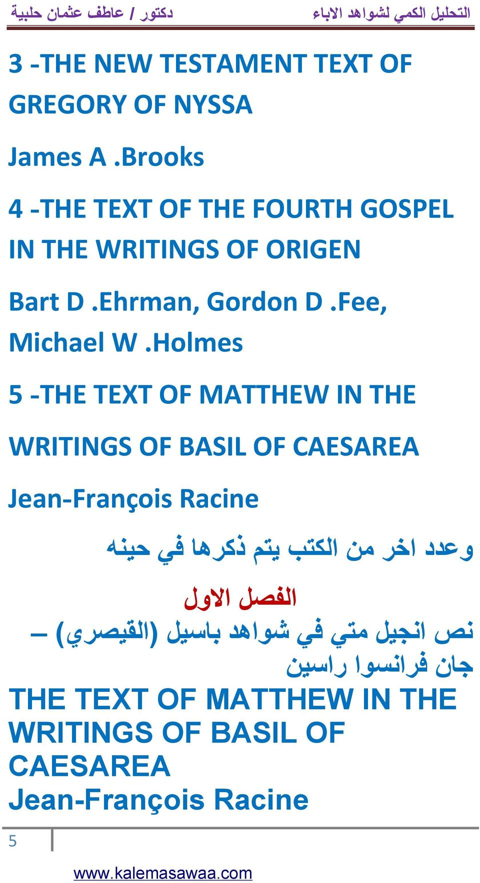 Holmes 5 -THE TEXT OF MATTHEW IN THE WRITINGS OF BASIL OF CAESAREA Jean-François Racine 5 وعدد اخر من الكتب