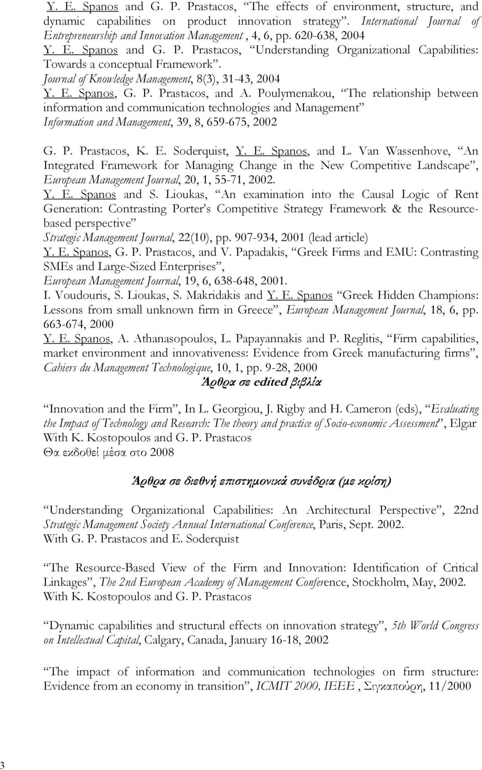 Prastacos, Understanding Organizational Capabilities: Towards a conceptual Framework. Journal of Knowledge Management, 8(3), 31-43, 2004 Y. E. Spanos, G. P. Prastacos, and A.