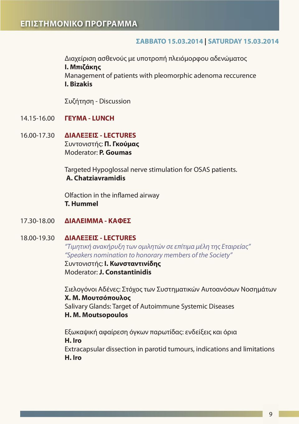 Chatziavramidis Olfaction in the inflamed airway T. Hummel 17.30-18.00 ΔΙΑΛΕΙΜΜΑ - ΚΑΦΕΣ 18.00-19.