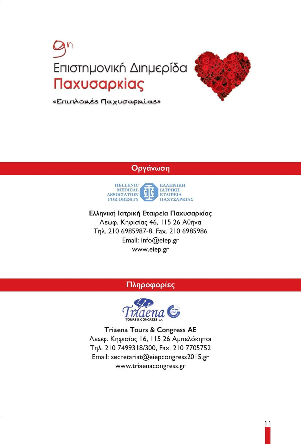 gr www.eiep.gr Πληροφορίες Triaena Tours & Congress AE Λεωφ.