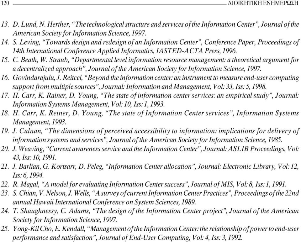 15. C. Beath, W. Straub, Departmental level information resource management: a theoretical argument for a decentralized approach, Journal of the American Society for Information Science, 1997. 16.
