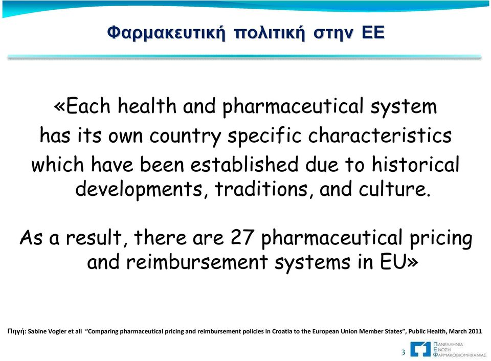 As a result, there are 27 pharmaceutical pricing and reimbursement systems in EU» Πηγή: Sabine Vogler et all