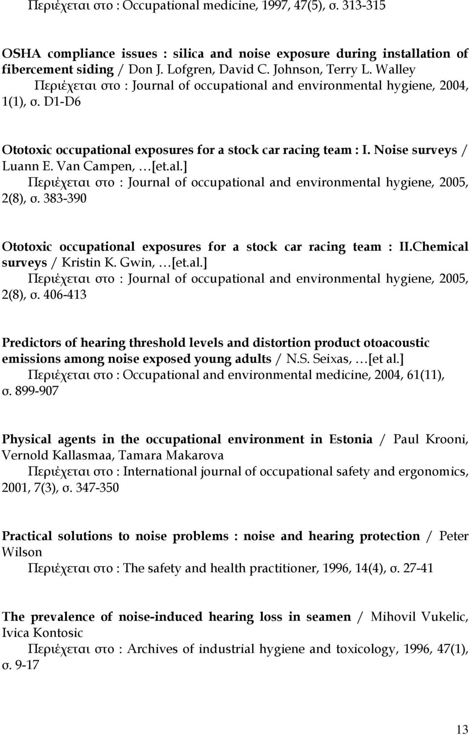 Noise surveys / Luann E. Van Campen, [et.al.] Περιέχεται στο : Journal of occupational and environmental hygiene, 2005, 2(8), σ.