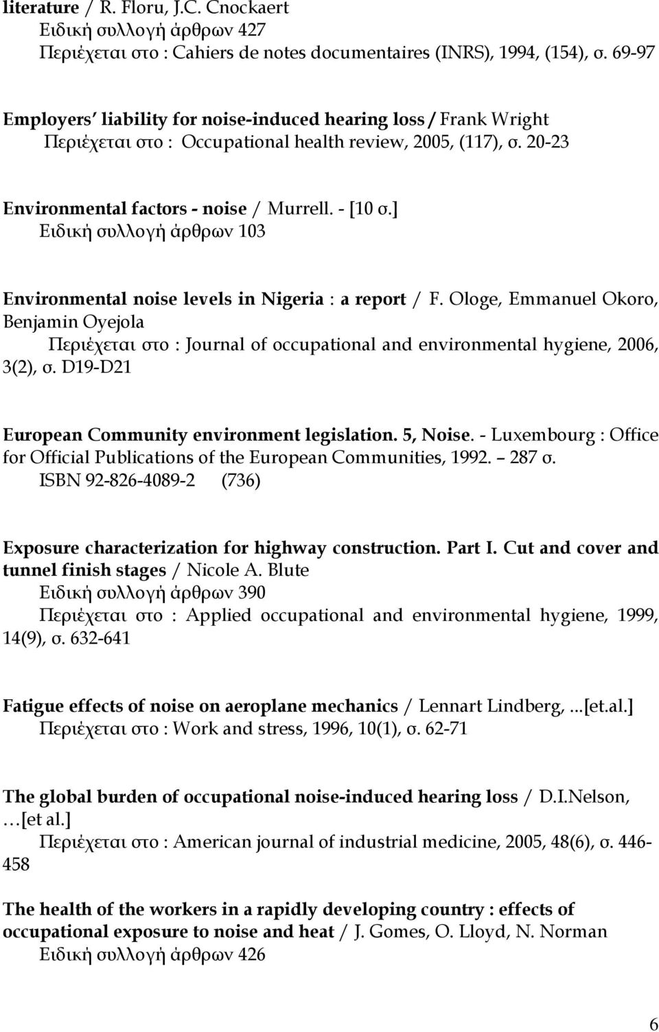] Ειδική συλλογή άρθρων 103 Environmental noise levels in Nigeria : a report / F.