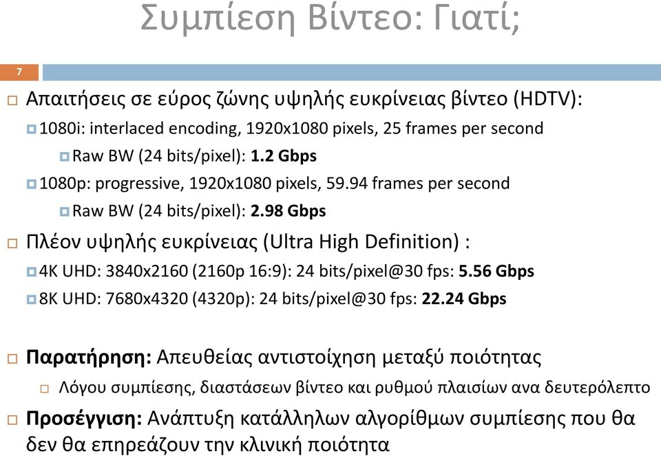 98 Gbps Πλέον υψηλής ευκρίνειας (Ultra High Definition) : 4K UHD: 3840x2160 (2160p 16:9): 24 bits/pixel@30 fps: 5.