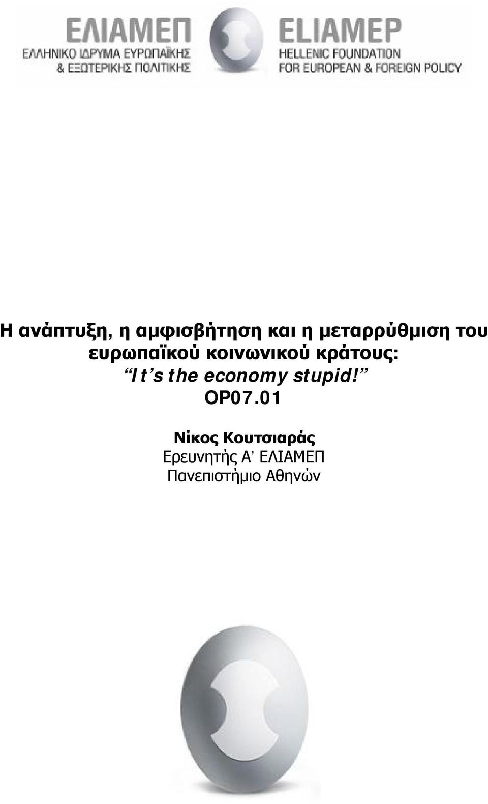 κράτους: It s the economy stupid!