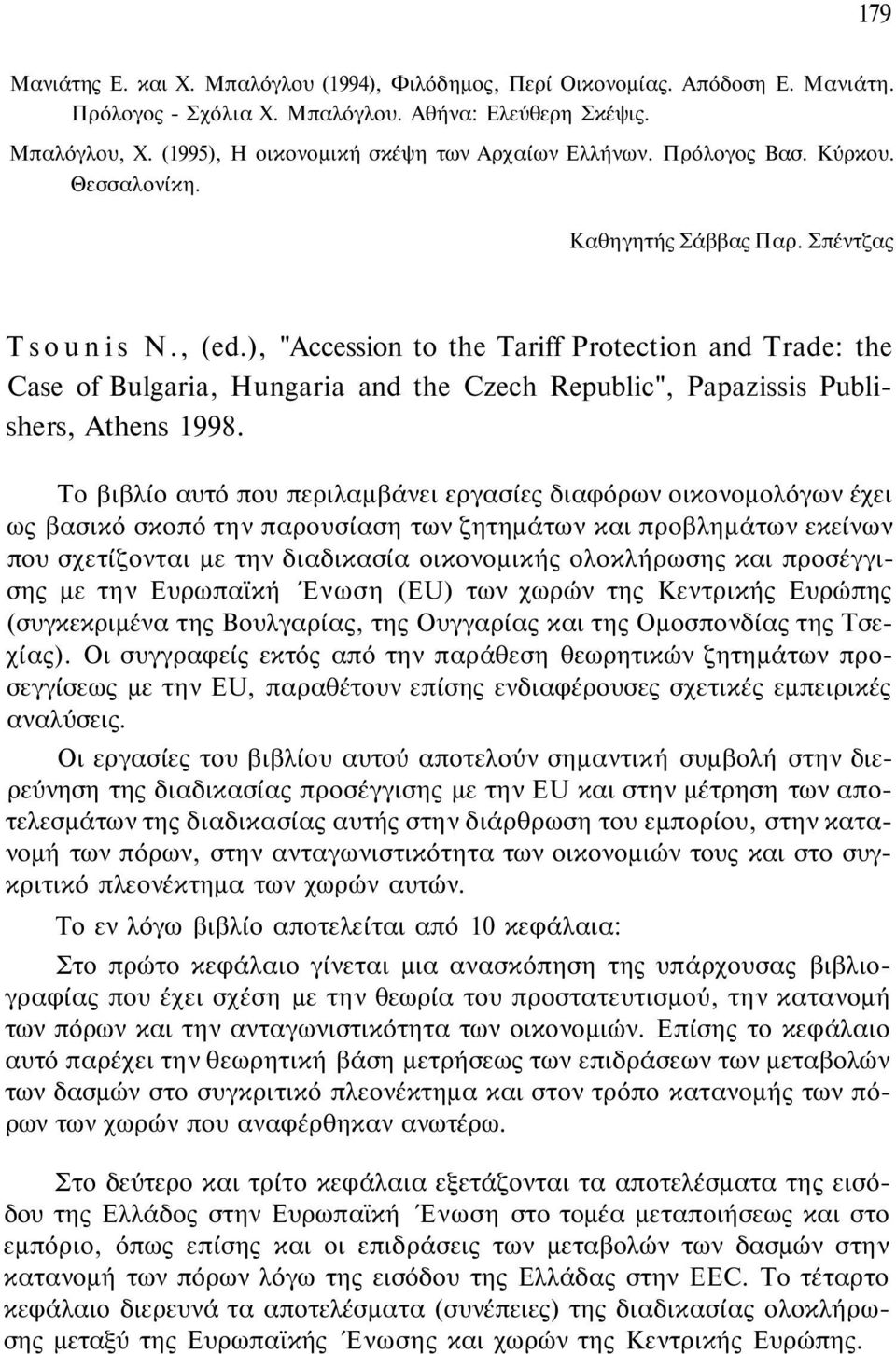"), ""Accession to the Tariff Protection and Trade: the Case of Bulgaria, Hungaria and the Czech Republic"", Papazissis Publishers, Athens 1998."