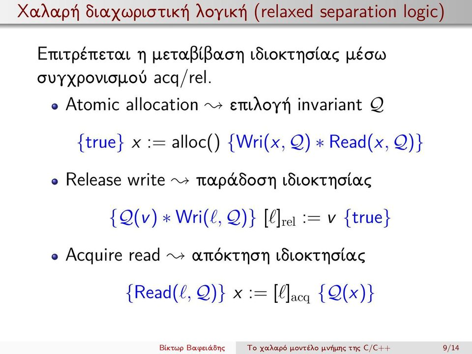 Atomic allocation επιλογή invariant Q {true} x := alloc() {Wri(x, Q) Read(x, Q)} Release write