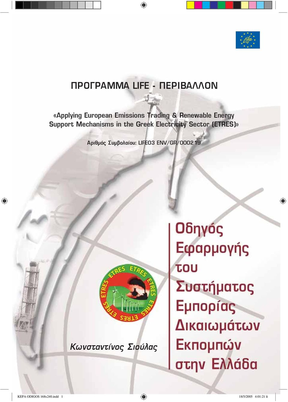 Electricity Sector (ETRES)» Αριθμός Συμβολαίου: LIFE03