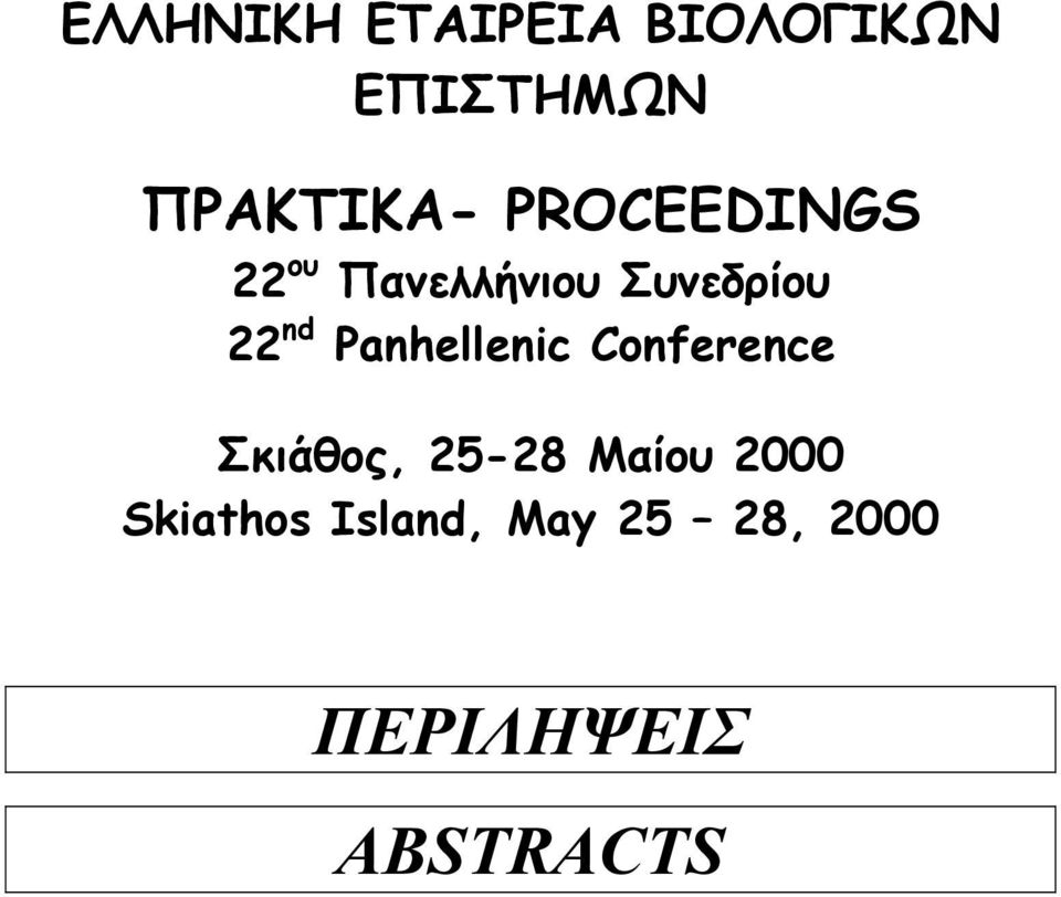 Panhellenic Conference Σκιάθος, 25-28 Μαίου 2000