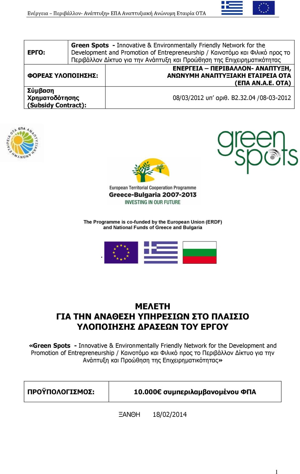 04 /08-03-2012 (Subsidy Contract): The Programme is co-funded by the European Union (ERDF) and National Funds of Greece and Bulgaria.