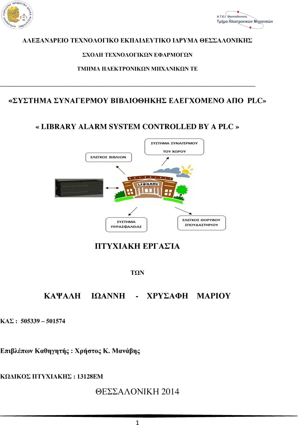 SYSTEM CONTROLLED BY A PLC» ΠΣΤΥΗΑΚΖ ΔΡΓΑΊΑ ΣΧΝ ΚΑΦΑΛΖ ΗΧΑΝΝΖ - ΥΡΤΑΦΖ ΜΑΡΗΟΤ ΚΑ : 505339