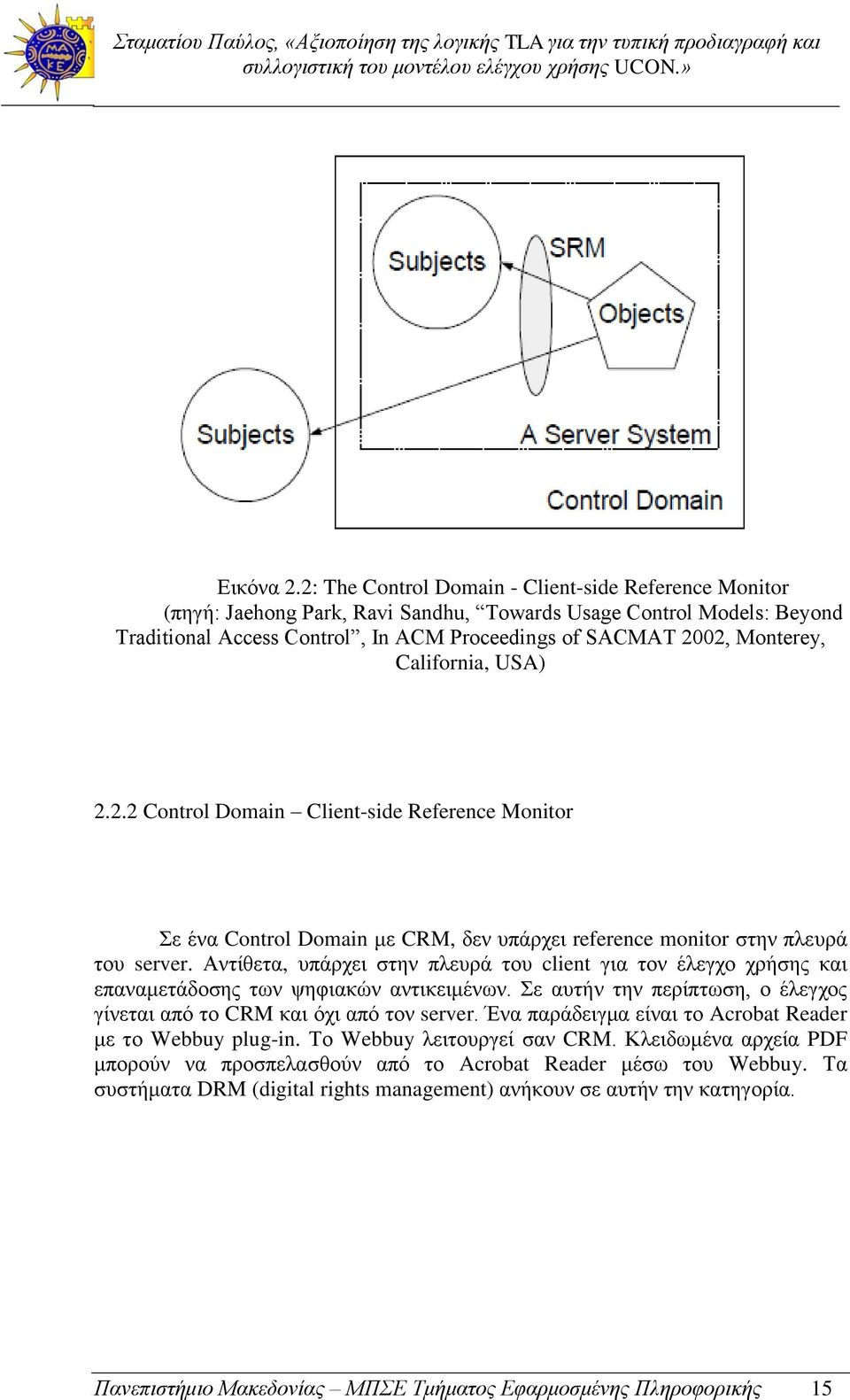 California, USA) 2.2.2 Control Domain Client-side Reference Monitor Σε ένα Control Domain με CRM, δεν υπάρχει reference monitor στην πλευρά του server.