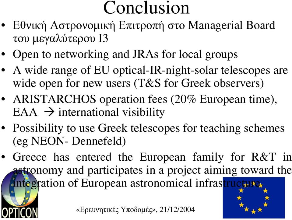 time), EAA international visibility Possibility to use Greek telescopes for teaching schemes (eg NEON- Dennefeld) Greece has entered the