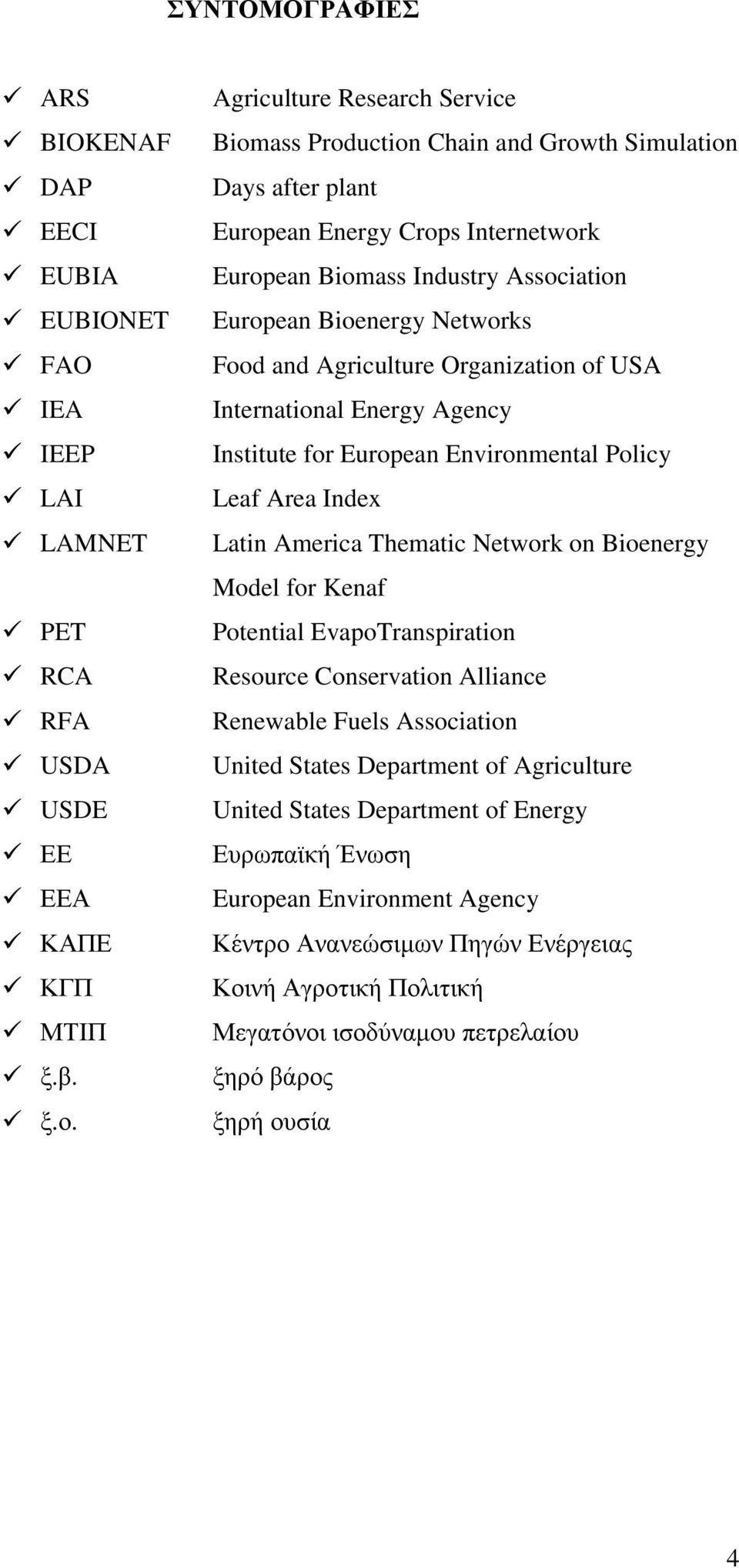 and Agriculture Organization of USA International Energy Agency Institute for European Environmental Policy Leaf Area Index Latin America Thematic Network on Bioenergy Model for Kenaf Potential