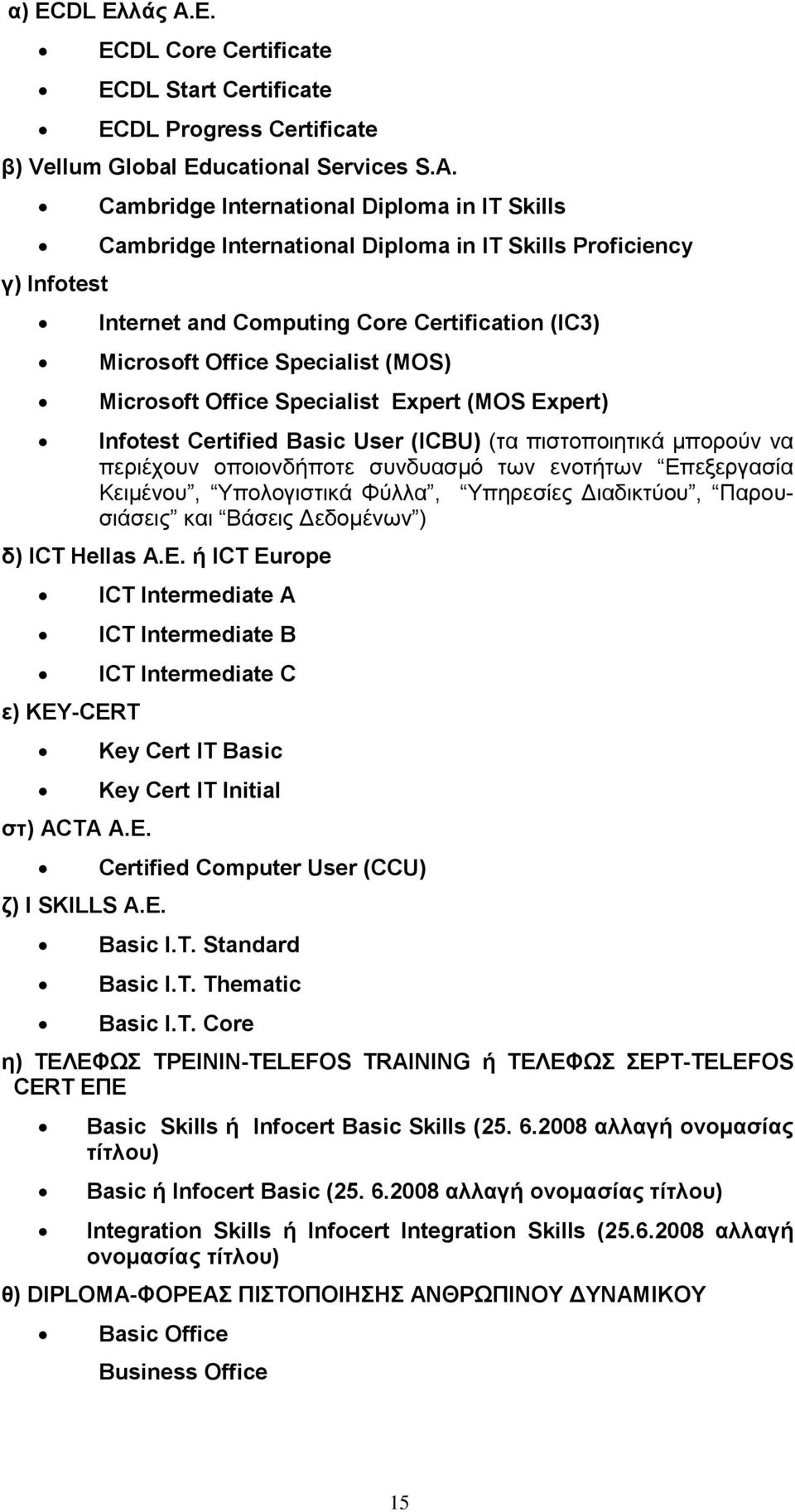 Microsoft Office Specialist Expert (MOS Expert) Infotest Certified Basic User (ICBU) (τα πιστοποιητικά μπορούν να περιέχουν οποιονδήποτε συνδυασμό των ενοτήτων Επεξεργασία Κειμένου, Υπολογιστικά