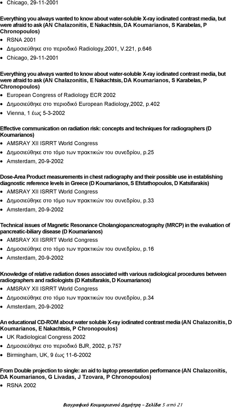 402 Vienna, 1 έως 5-3-2002 Effective communication on radiation risk: concepts and techniques for radiographers (D Koumarianos) AMSRAY XII ISRRT World Congress ημοσιεύθηκε στο τόμο των πρακτικών του