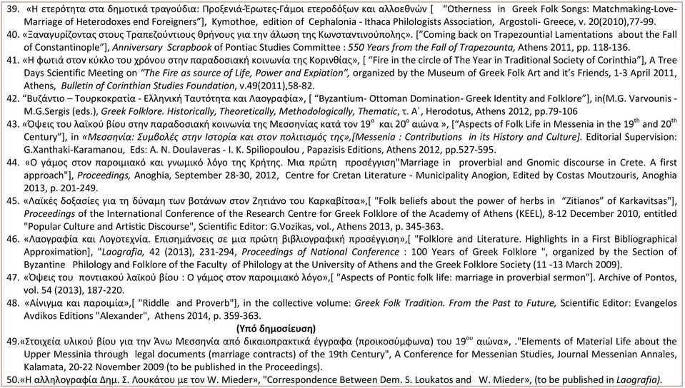 [ Coming back on Trapezountial Lamentations about the Fall of Constantinople ], Anniversary Scrapbook of Pontiac Studies Committee : 550 Years from the Fall of Trapezounta, Athens 2011, pp. 118 136.