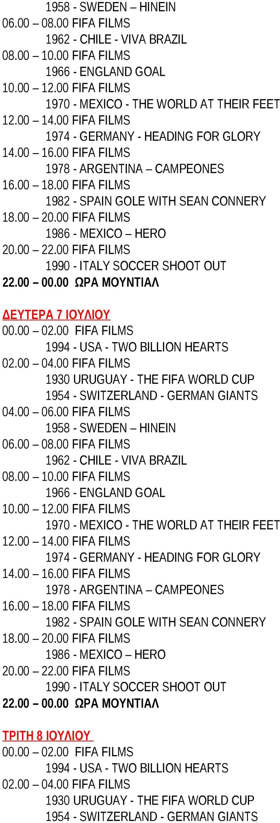 00 FIFA FILMS 1994 - USA - TWO BILLION HEARTS 00 ΩΡΑ
