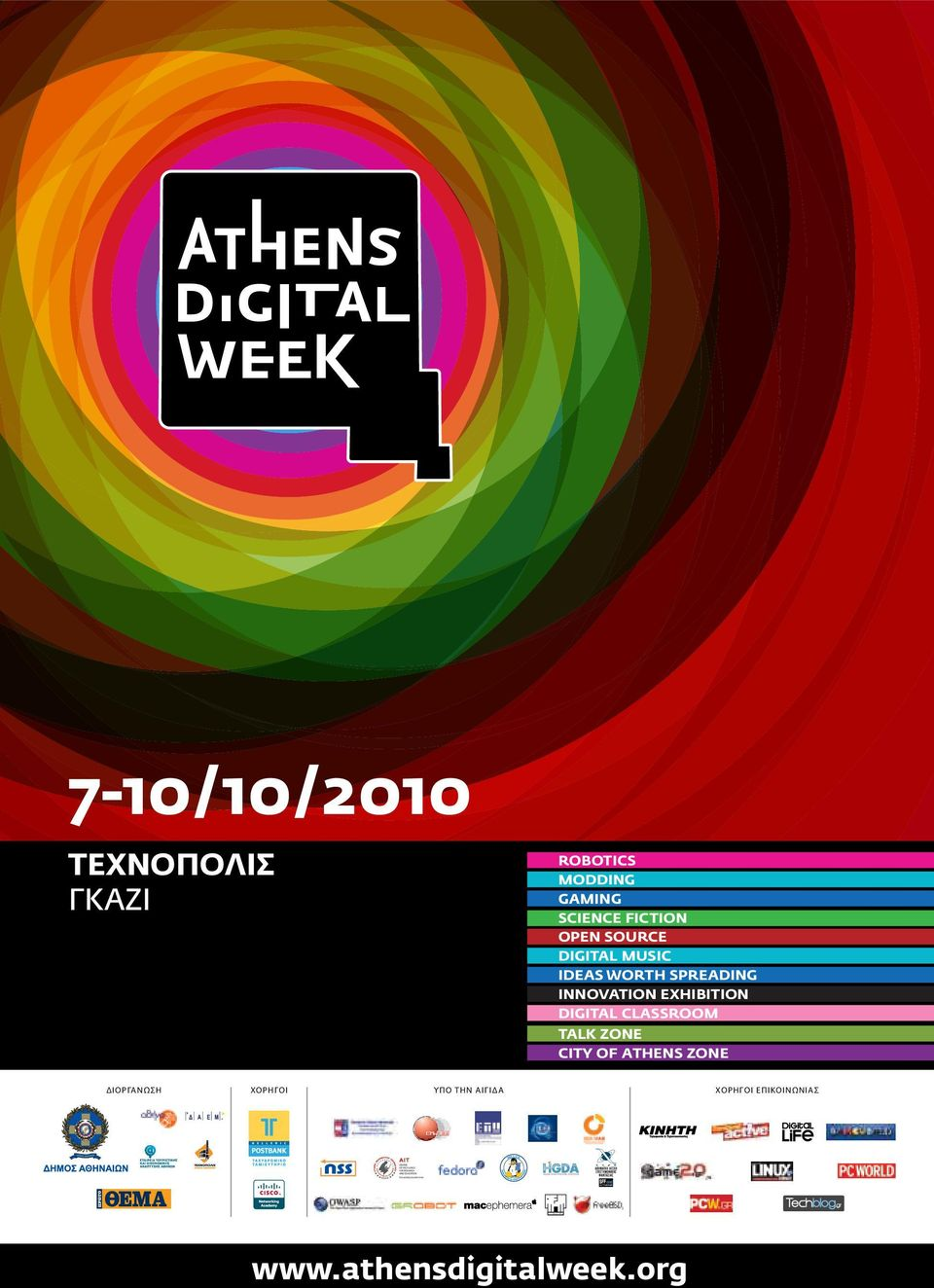 EXHIBITION DIGITAL CLASSROOM TALK ZONE CITY OF ATHENS ZONE