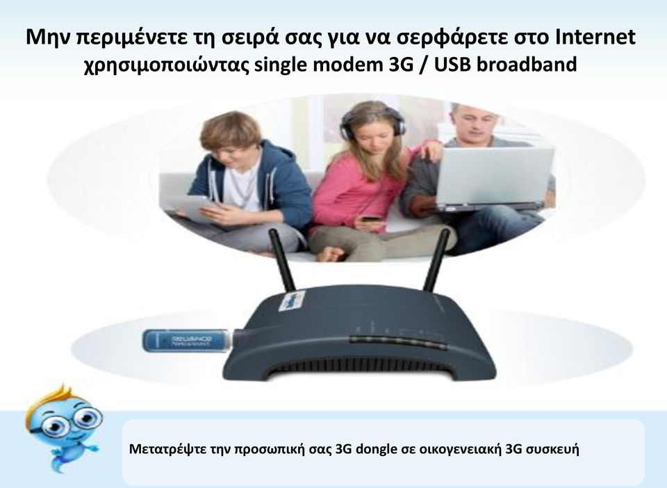 single modem 3G / USB broadband Μετατρέψτε